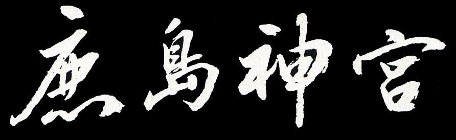 daiji02.jpg