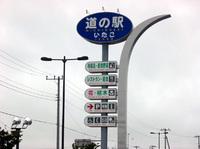 mitinoeki1-thumb.jpg
